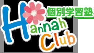 Hannah Club